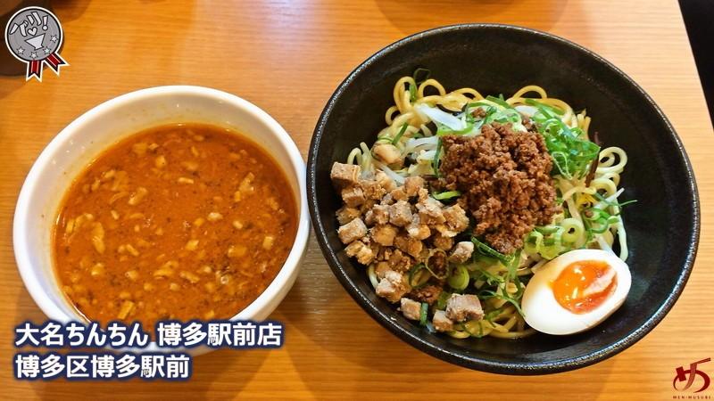 これは意外にレアな一杯! 激ウマつけダレでモチモチの太麺を味わう 担々つけ麺
