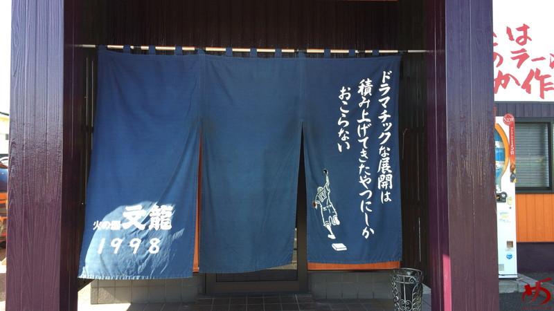 火の国文龍 総本店 (11)