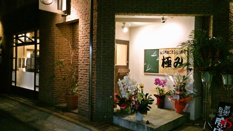 麺処極み大名店 (9)