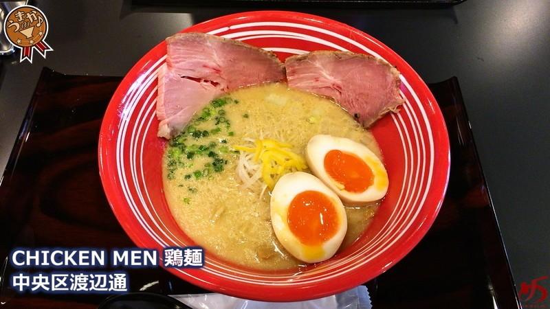福岡のラーメン界に新たな風を呼び込む、期待の鶏白湯専門店が登場!