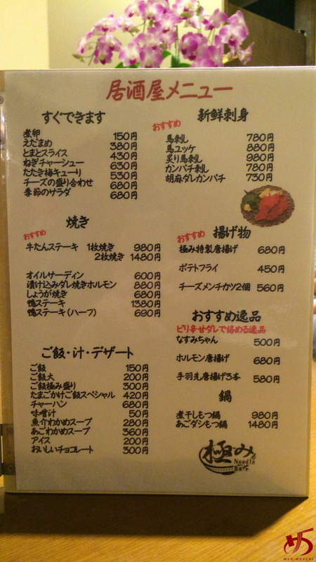 麺処極み大名店 (7)