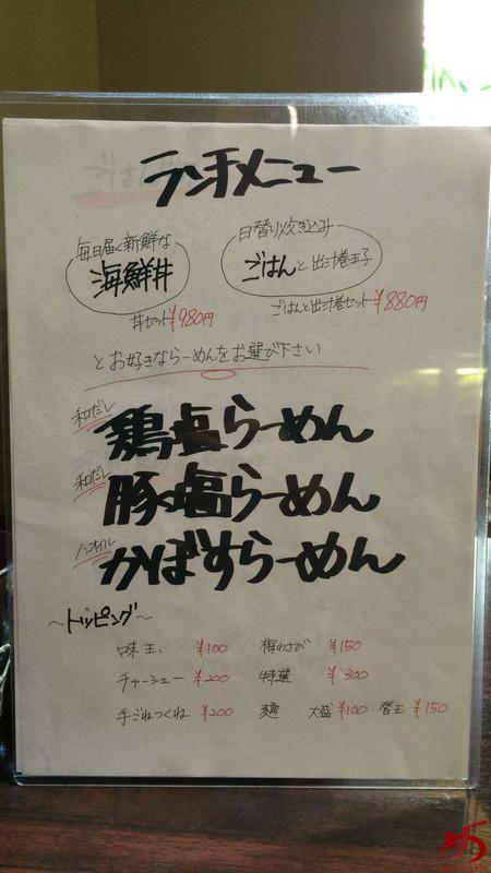 九品寺麺処てしお 安政町店 (4)