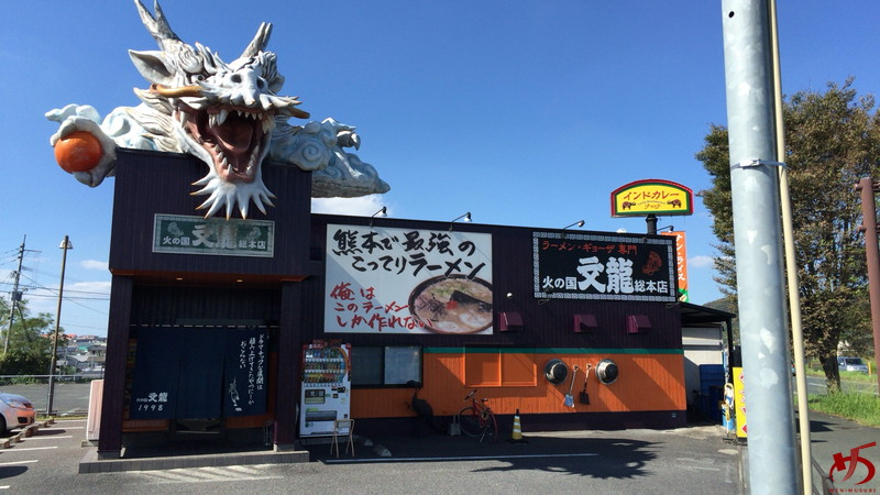 火の国文龍 総本店 (5)