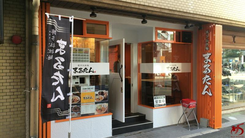 博多垃担麺渡辺通店 (8)