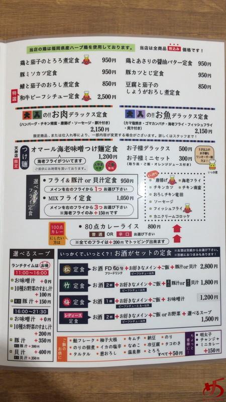 いっかく食堂天神店 (10)