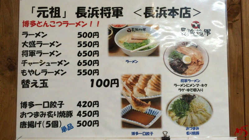 長浜将軍 長浜本店 (11)