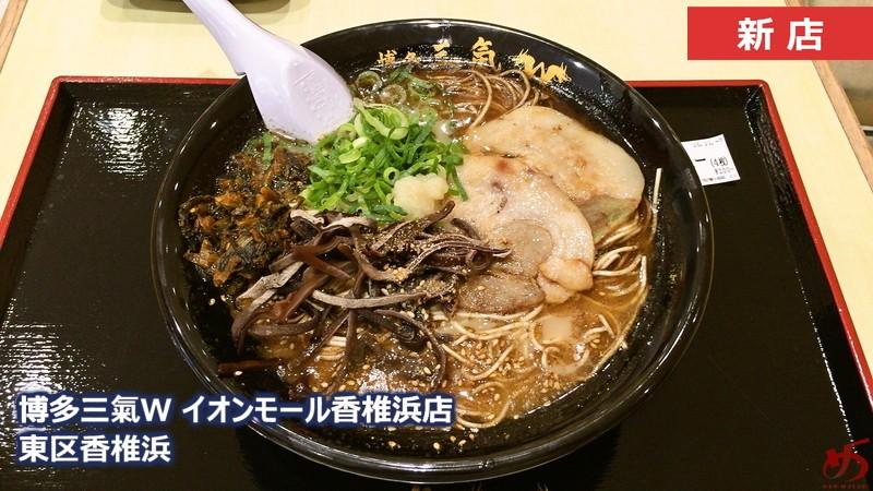 麺2倍&スープ30%増量でもお値段据え置き♪ニュータイプの三氣が登場