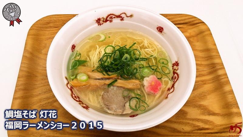 鯛塩そば 灯花 (1)