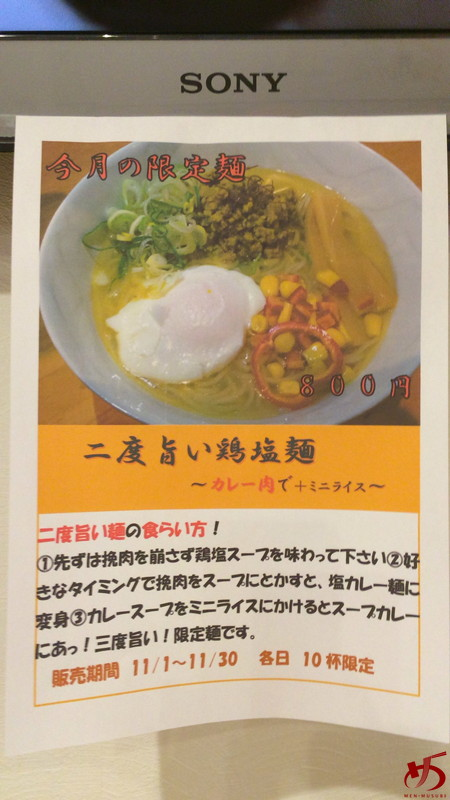 麺アトリエ行 (19)