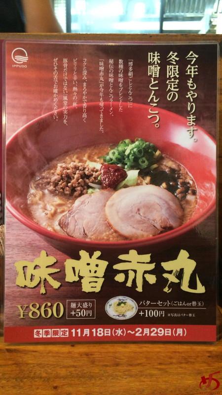 一風堂 姪浜店 (15)