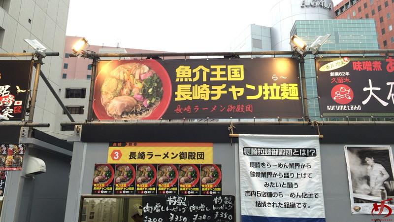 長崎ラーメン御殿団 (5)