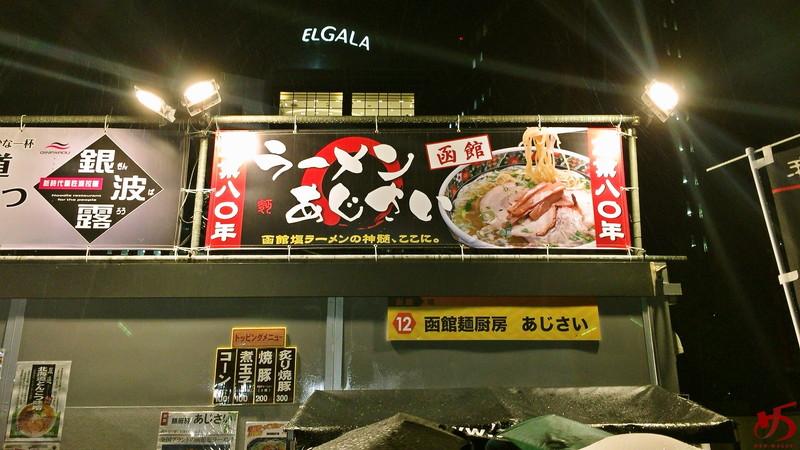 函館麺厨房あじさい (5)