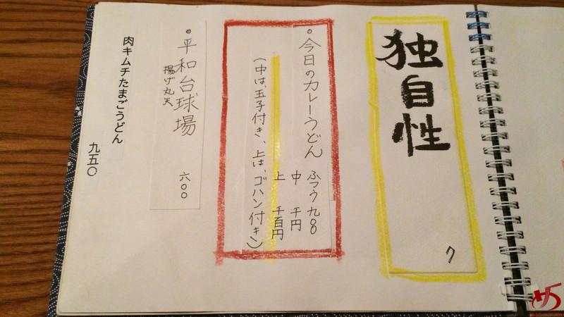 侍うどん (11)