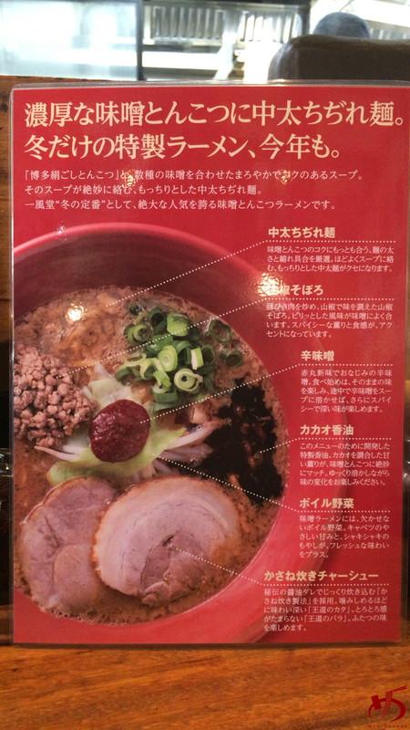 一風堂 姪浜店 (16)