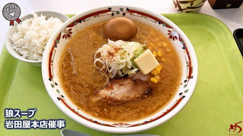 これは紛れも無く危険な旨さ♪今なら岩田屋催事で狼スープが味わえます