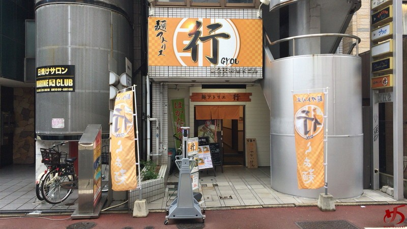 【店舗情報】麺アトリエ 行