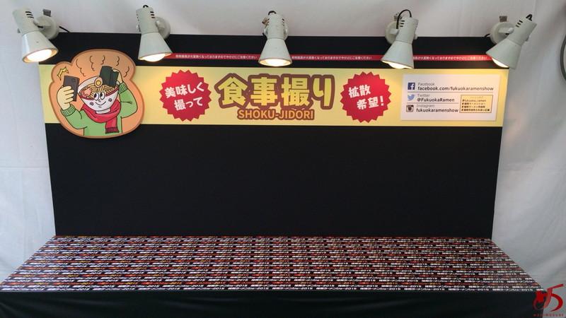 福岡ラーメンショー2015 (6)