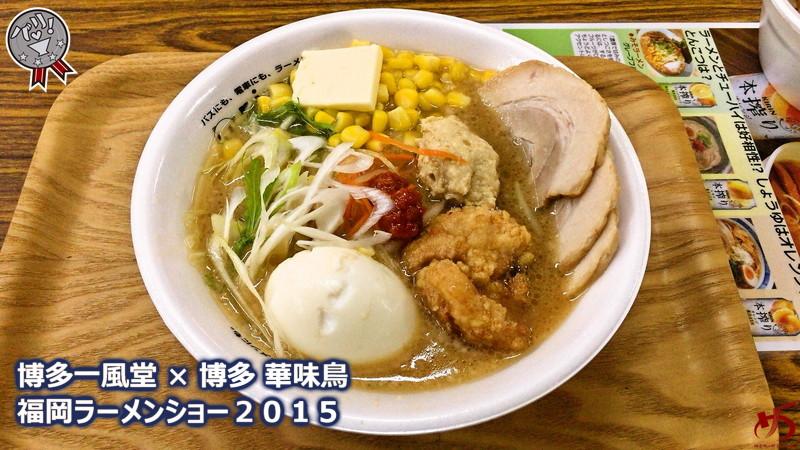 博多一風堂 × 博多 華味鳥 (1)