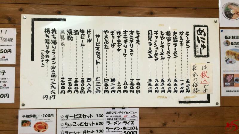 長浜将軍 長浜本店 (14)