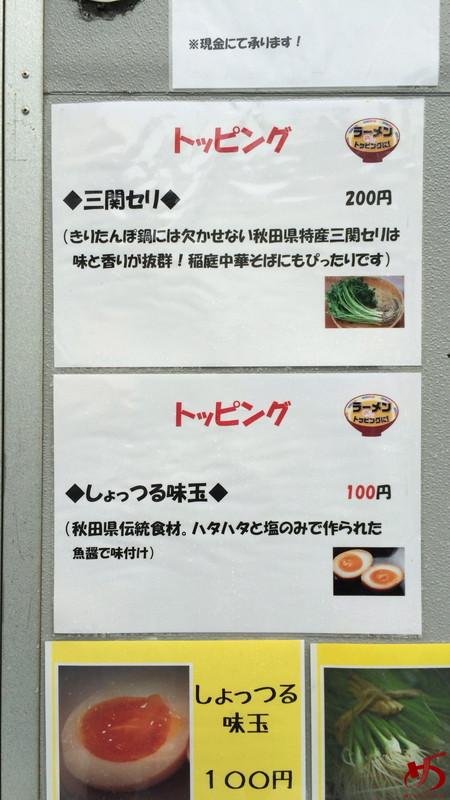 秋田稲庭中華そばの会 (7)