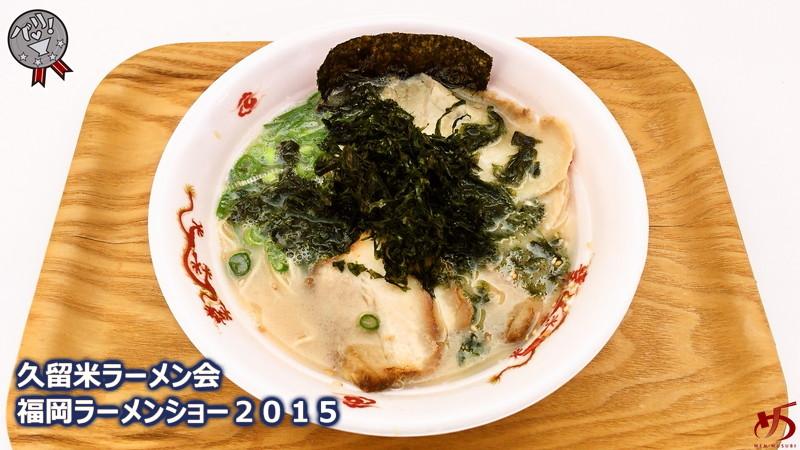 久留米ラーメン会 (1)