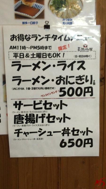 長浜将軍 長浜本店 (9)