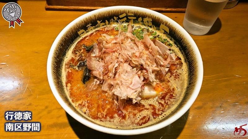 辛シビな味わいを格段に膨らませる、鶏ダシ×鰹節スープの旨さにシビれる♪