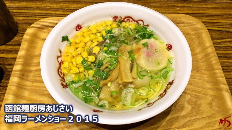 函館麺厨房あじさい (1)
