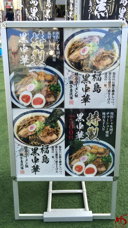 福島ラーメン組っ!獅子奮迅隊 (5)
