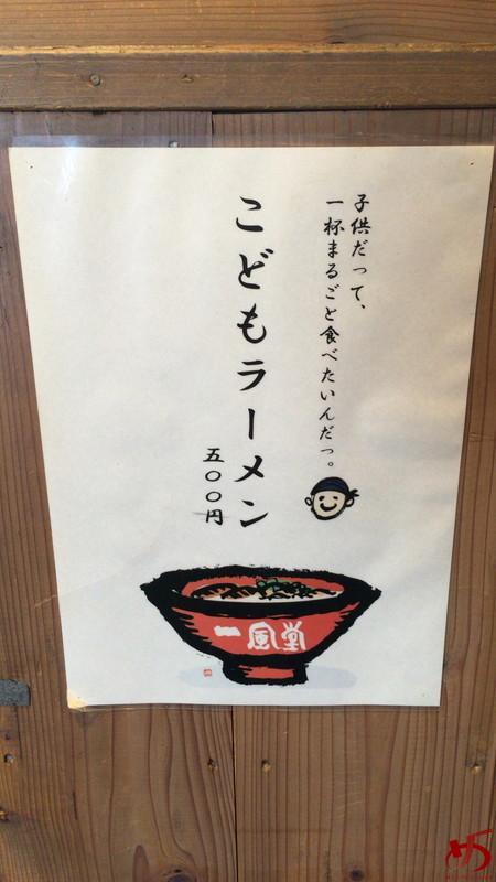 一風堂 姪浜店 (10)