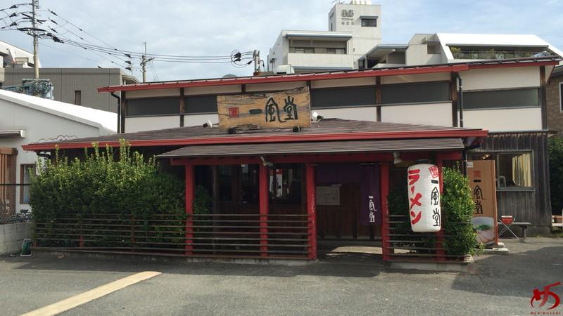 一風堂 姪浜店 (9)