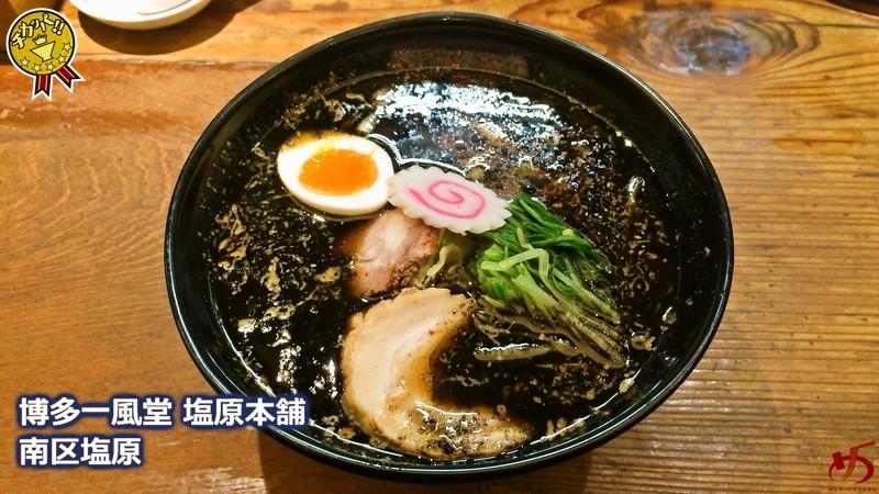 今年は早めの登場!福岡ではココでしか味わえない「焦がし味噌」
