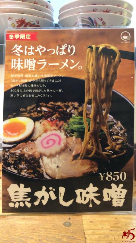 博多一風堂塩原本舗 (7)