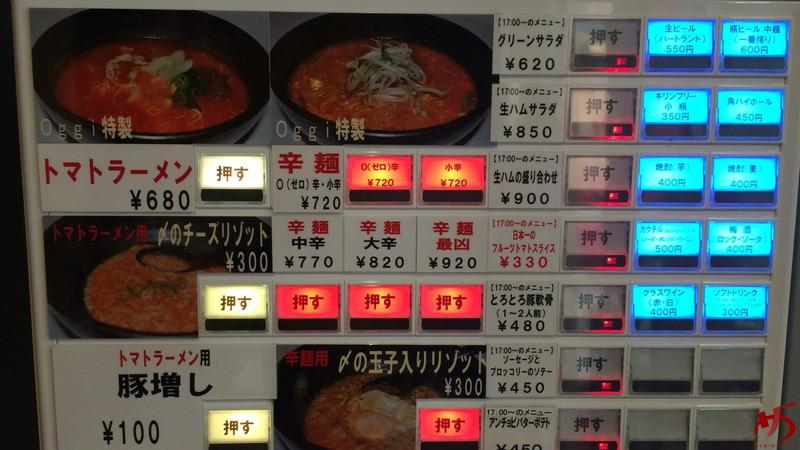 トマトラーメンと辛めん 三味(333) (10)
