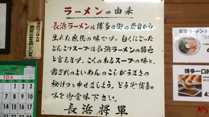 長浜将軍 長浜本店 (13)