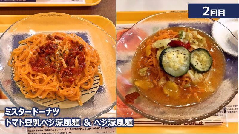 【ミスタードーナツ】 ドーナツも良いけど、季節ごとに変わるお手頃な麺や飲茶も人気