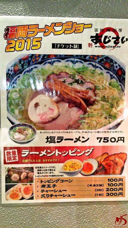 函館麺厨房あじさい (7)