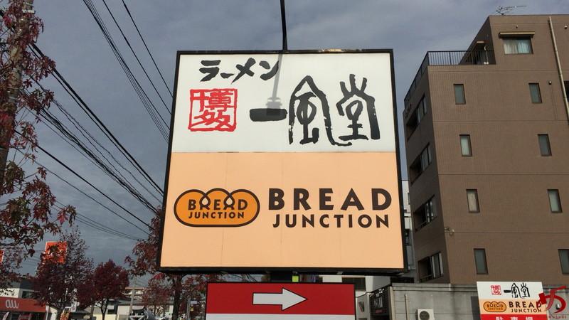 一風堂 姪浜店 (8)