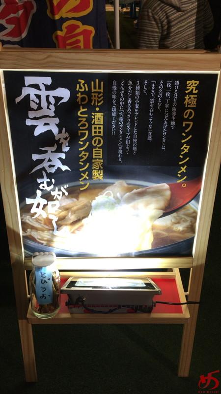 酒田のラーメンを考える会 with 癒庵 (7)