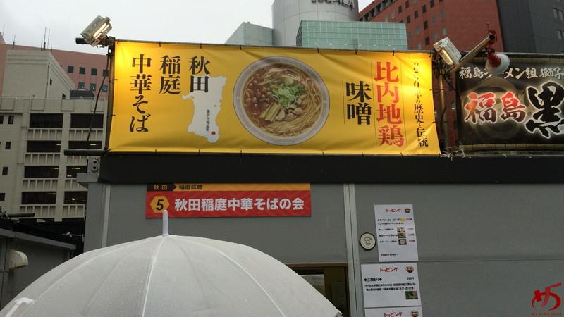秋田稲庭中華そばの会 (6)