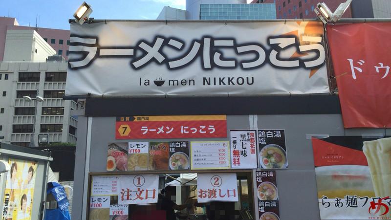 ラーメン にっこう (5)