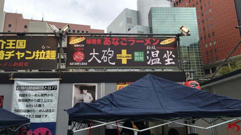 久留米大砲ラーメン×桜坂 温坐 (7)