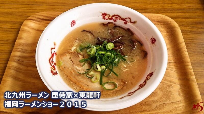 北九州から登場した毘侍家×東龍軒。ポッテリと濃厚な美白乳豚スープ