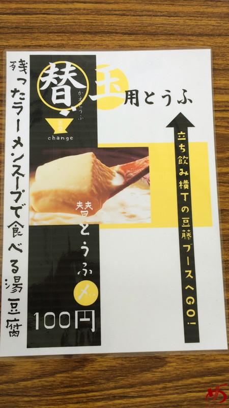福岡ラーメンショー2015 (30)