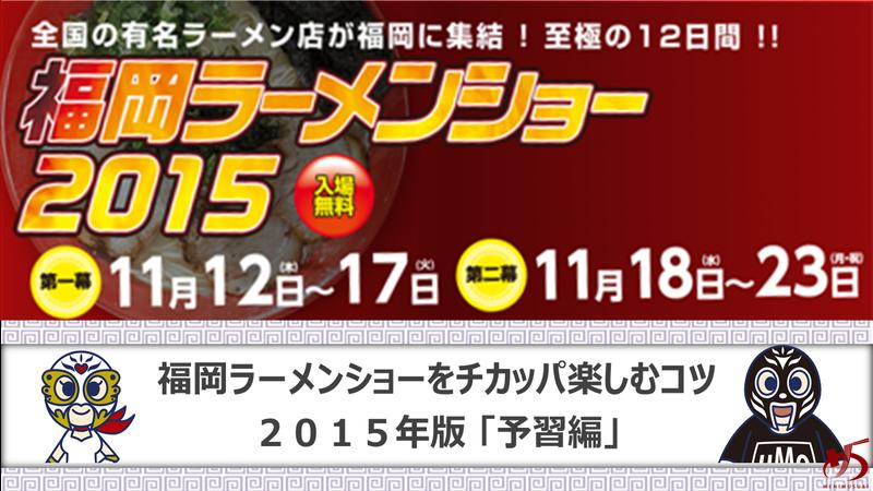 【11/19版】福岡ラーメンショーをチカッパ楽しむコツ~2015年版 「予習編」