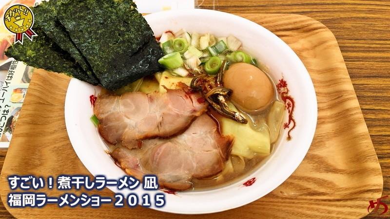 """福岡よ、これが煮干しラーメンだ! あの """"ラーメン 凪"""" がいよいよ凱旋"""