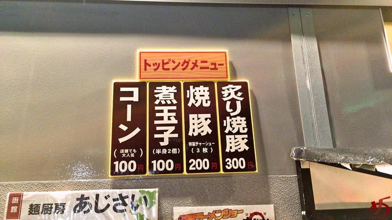 函館麺厨房あじさい (6)