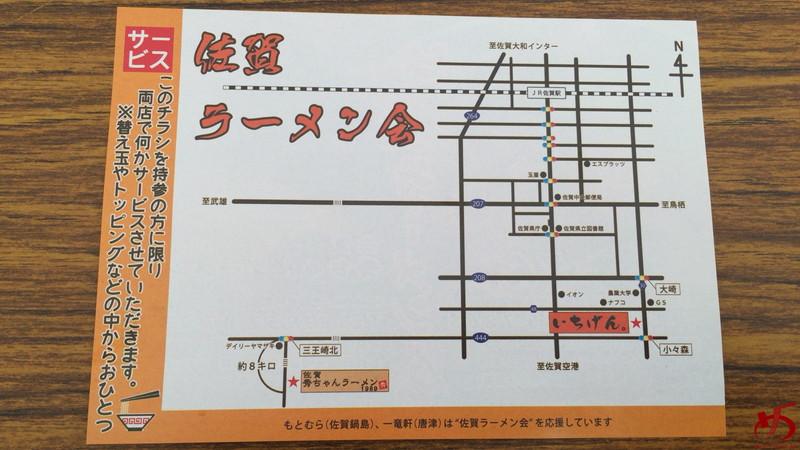 佐賀ラーメン会 (7)