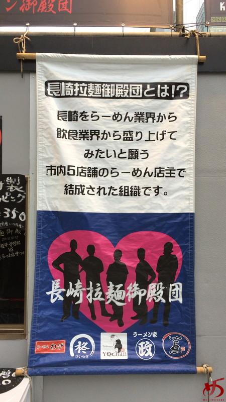 長崎ラーメン御殿団 (6)