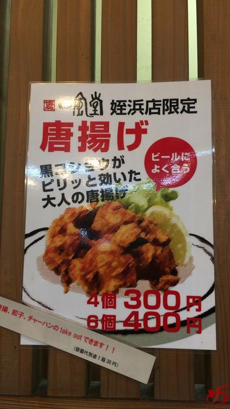 一風堂 姪浜店 (12)